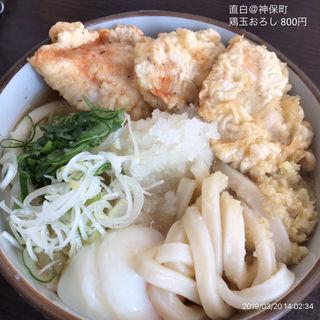 鶏玉おろし(直白 (ひたしろ))