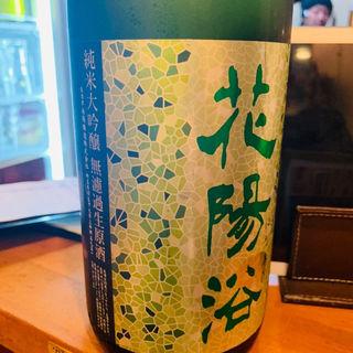 花陽浴 純米大吟醸無濾過生原酒(真面目焼鳥 助平 )