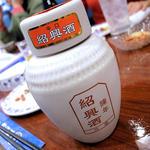 紹興酒十年珍藏(ボトル)