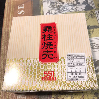 貝柱の焼売(551蓬莱 福島店 (ゴーゴーイチホウライ))