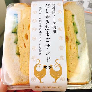 タマゴサンド(美濃味匠 JR名古屋駅店 )