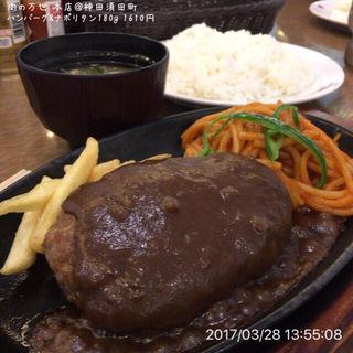 ハンバーグ&ナポリタンランチ(肉の万世 本店 )