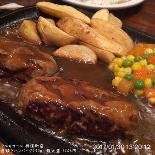 炭焼ハンバーグ150g(アルカサール 神保町店 (Alcazar))