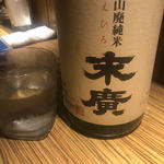 末廣  山廃純米しゅ