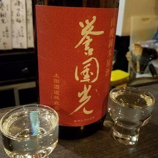 土田酒造「誉国光 山廃純米原酒」(酒舟 天 )
