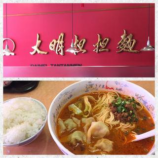 ワンタン担担麺(大明担担麺 箱崎店)