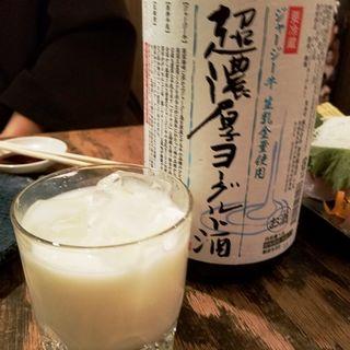 新澤醸造店「超濃厚ジャージーヨーグルト酒」(鰓呼吸 巣鴨 (エラコキュウ))