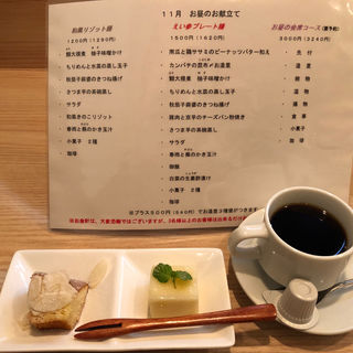 和風リゾット膳(えい参 )