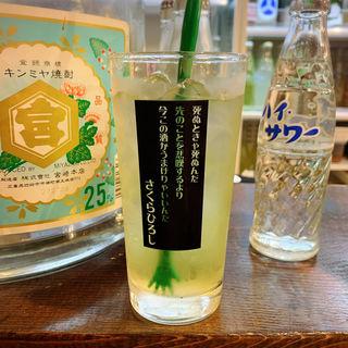 コウバシ緑茶ハイ(大衆酒場 チャン栓チャン)