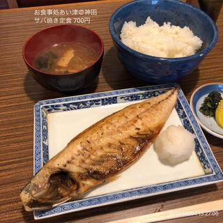 さば焼き定食(お食事処 あい津 )