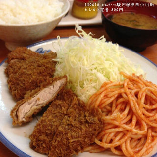 ヒレカツ定食(とんかつ駿河 (するが))