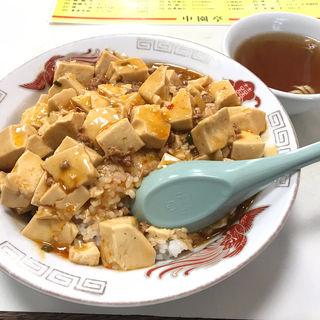 麻婆丼(中園亭 )