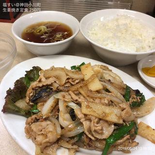 生姜焼き定食(中華料理 福すい )