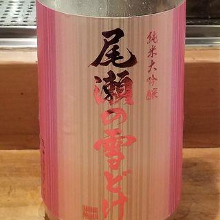 龍神酒造「尾瀬の雪どけ 桃色にごり 純米大吟醸 生酒」(居酒屋 純ちゃん )