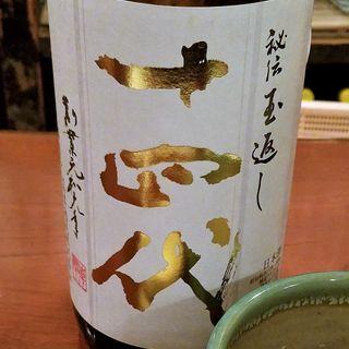 高木酒造「十四代本丸 秘伝玉返し」(鼎 (かなえ))