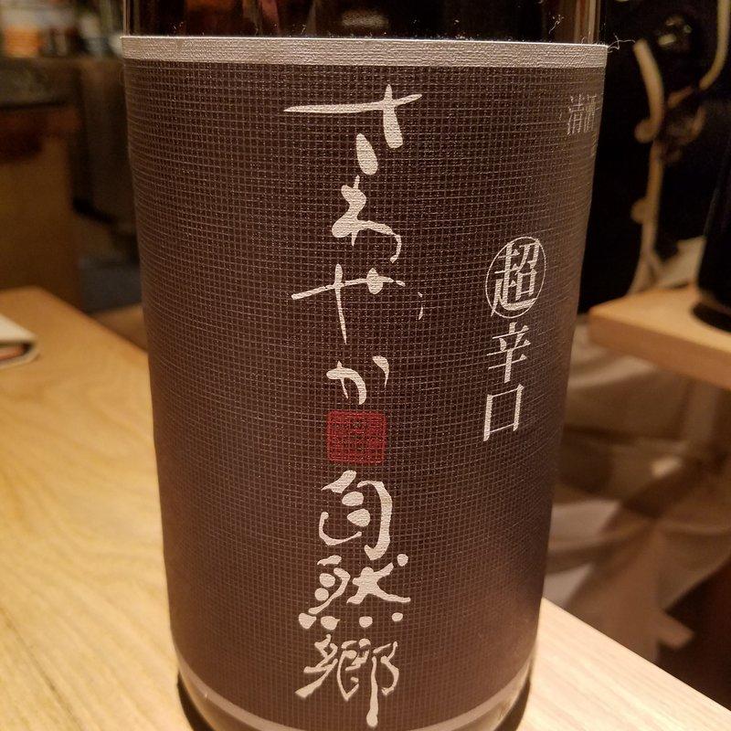 大木代吉本店「さわやか自然郷 超辛口 本醸造」