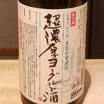 新澤醸造店「超濃厚ジャージーヨーグルト酒」