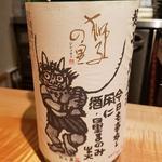 松浦酒造「獅子の里 純米超辛口」