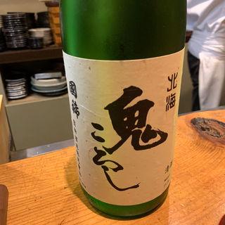 日本酒國稀鬼ごろし(北海 ひがし)