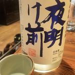 小野酒造店」の「夜明け前 金紋錦 純米吟醸」