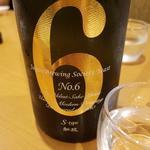新政酒造「No.6 S-type 生酒」