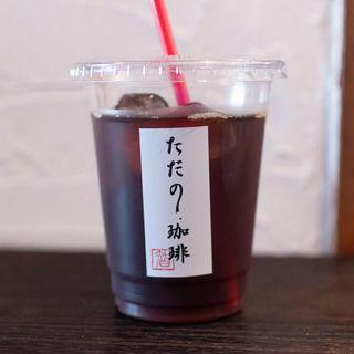 水出しコーヒー(ただの珈琲)