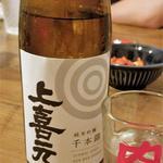 坂田酒造「上喜元 純米吟醸 千本錦」