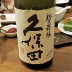 朝日酒造「久保田 純米大吟醸」