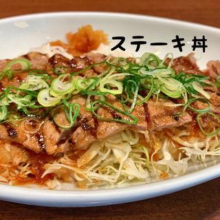 ステーキ丼(みかど自由亭 )