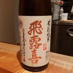 唐木酒造「飛露喜 特別純米」