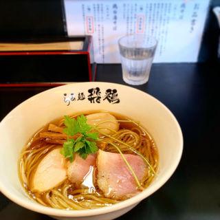 鶏そば(らぁ麺 飛鶏 (あすか))