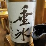 大澤酒造「明鏡止水 垂氷」