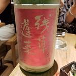 大矢孝酒造」の「浅草蓬莱 純米吟醸 Queen 薄にごり無濾過生原酒」