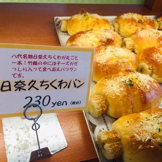 日奈久ちくわパン