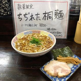 ちぢれた桐麺 トッピング付き(桐麺 )