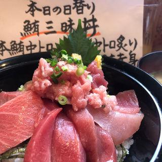鮪三昧丼(日替わり)