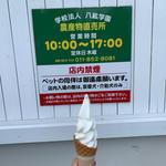 ソフトクリーム(八紘学園 農産物直売所 (はっこうがくえん))