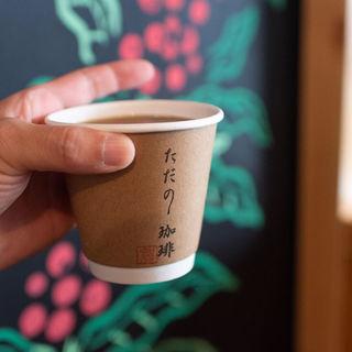 ただのブレンドコーヒー(ただの珈琲)