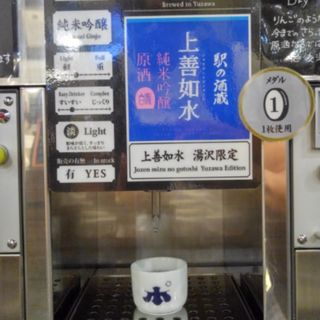 唎酒(ぽんしゅ館)
