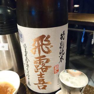 飛露喜(立ち呑み あたりや食堂 東通り店)