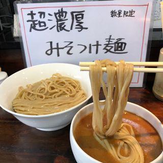 超濃厚みそつけ麺(桐麺 )