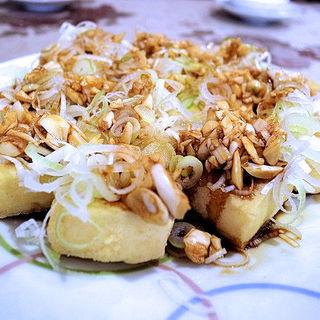 ネギ揚げ豆腐(台北 餃子専門店 )