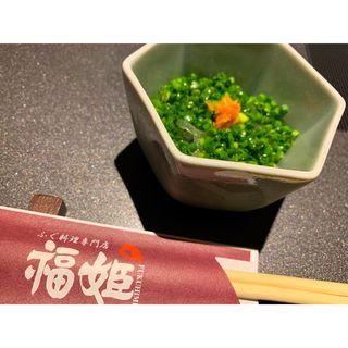 ふぐ皮ポン酢(福姫 (【旧店名】福寅))
