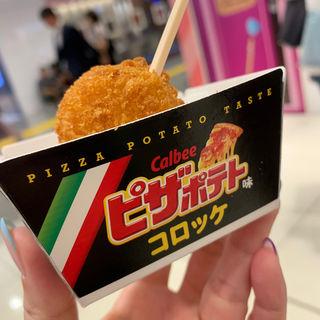 ピザポテト味コロッケ(カルビープラス 東京駅店)