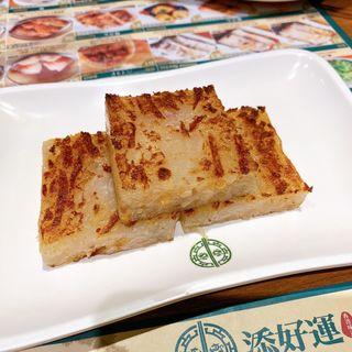 大根餅(添好運 日比谷店)