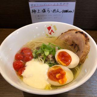 極上 塩らーめん(小麦と大豆 自家製麺 麺や ひなた)