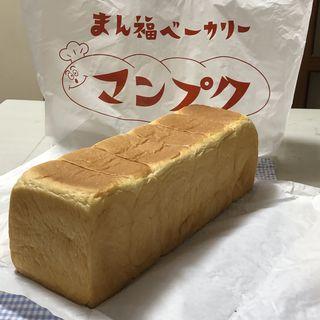 ミルク食パン(3斤)(まん福ベーカリー )