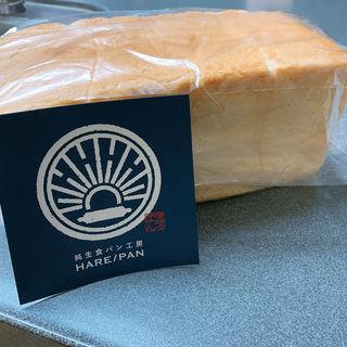 純生食パン(純生食パン工房HARE/PANひたちなか店)