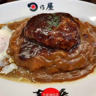 ハンバーグカレー(日乃屋カレー 神保町店)