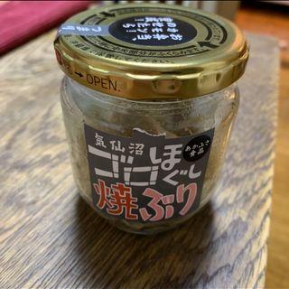 気仙沼ゴロほぐし焼ぶり(あかふさ食品)